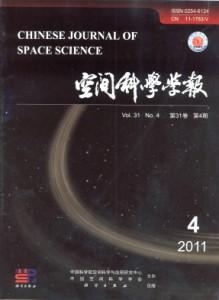 《空间科学学报》