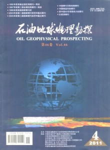 《石油地球物理勘探》