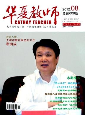 《华夏教师》