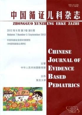 《中国循证儿科杂志》