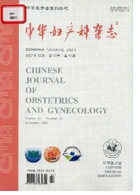 《中华妇产科杂志》
