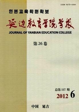 《延边教育学院学报》