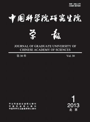 《中国科学院研究生院学报》