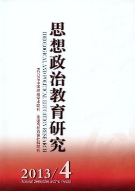 《思想政治教育研究》