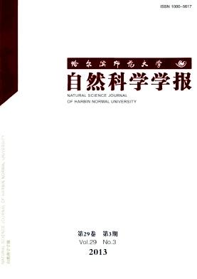 《哈尔滨师范大学自然科学学报》