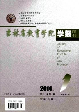 《吉林省教育学院学报》