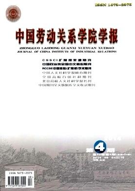 中国劳动关系学院学报
