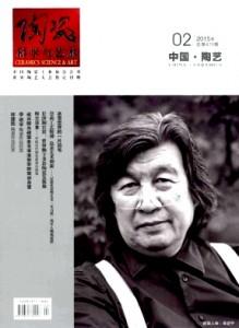 《陶瓷科学与艺术》月刊征稿