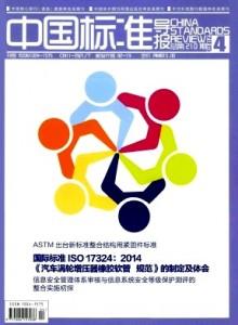 中国标准媒体