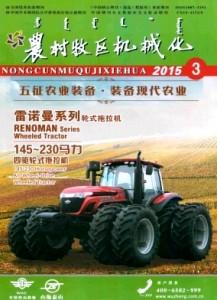 农村牧区机械化