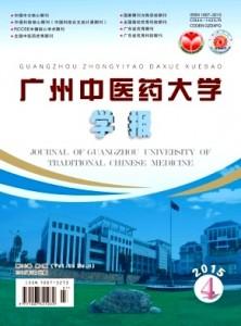 《广州中医药大学学报》核心期刊征稿