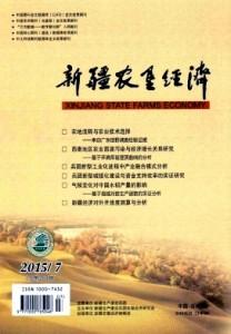 新疆农垦经济