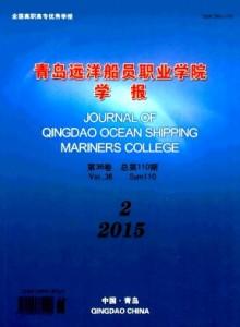 《青岛远洋船员职业学院学报》教育厅主管季刊征稿