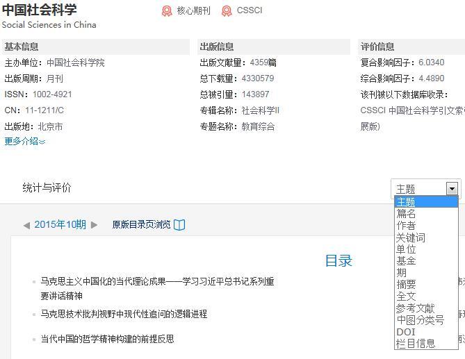 知网查询期刊中国社会科学论文结果