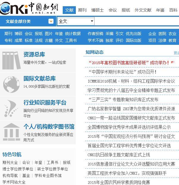 中国知网首页特色导航期刊大全查找期刊