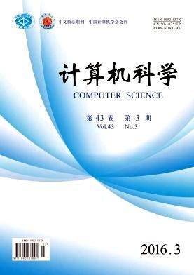 北大核心期刊-计算机科学