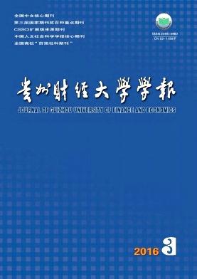 中文核心期刊贵州财经大学学报