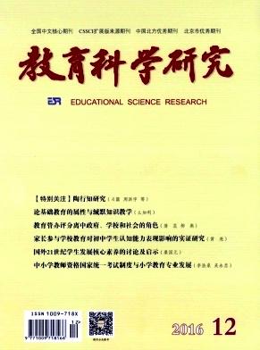 北大核心期刊教育学论文发表