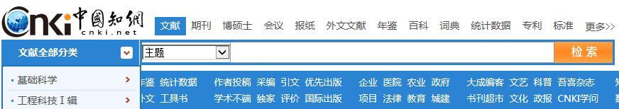中文核心期刊的影响因子