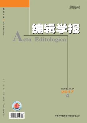 核心期刊 编辑学论文发表