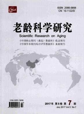 《老龄科学研究》老龄科学研究月刊征稿