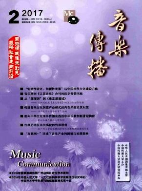 《音乐传播》音乐季刊征稿