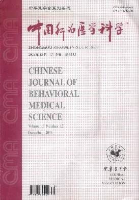 北大核心期刊中国行为医学科学
