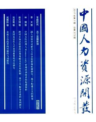 北大核心期刊 人力资源期刊发表