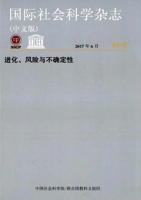 国际社会科学杂志
