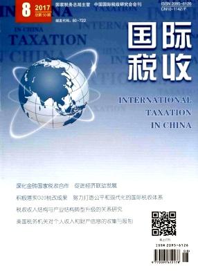 《国际税收》核心期刊