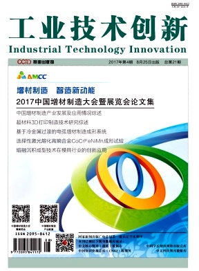 《工业技术创新》双月刊