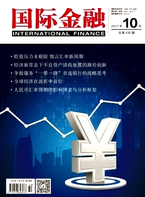 《国际金融》月刊