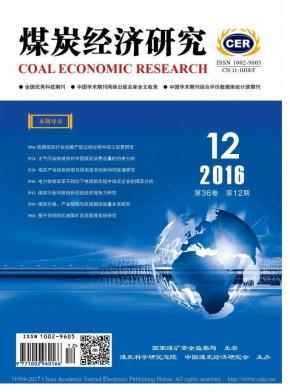 《煤炭经济研究》月刊-优秀科技期刊