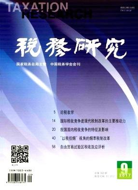 《税务研究》月刊