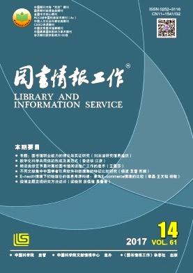 《图书情报工作》核心期刊 CSSCI