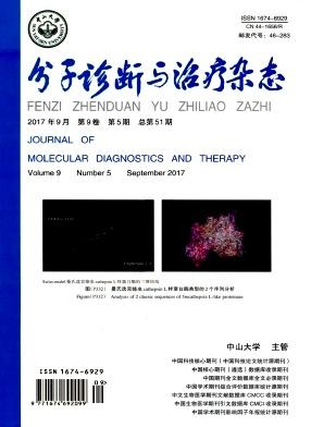 《分子诊断与治疗杂志》双月