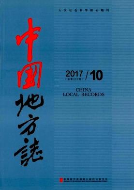 《中国地方志》月刊征稿