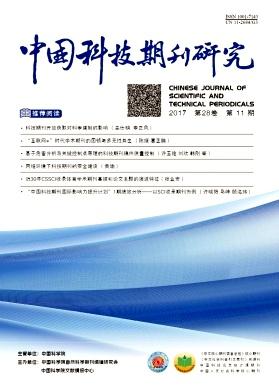《中国科技期刊研究》月刊