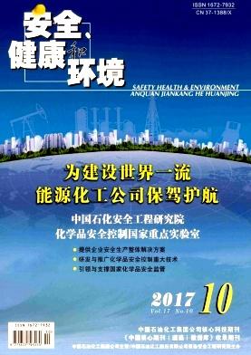 《安全、健康和环境》科技类月刊