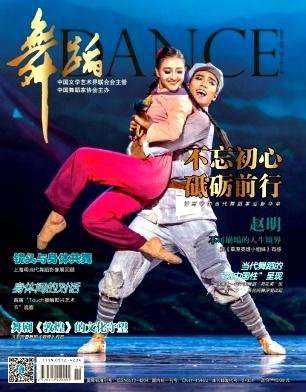 《舞蹈》月刊