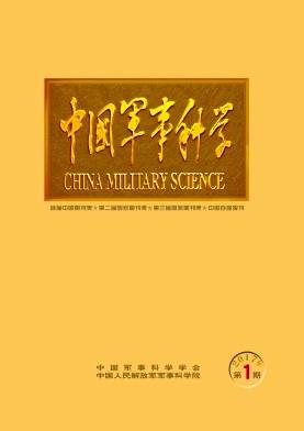 《中国军事科学》军事科学刊物