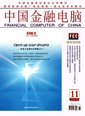 《中国金融电脑》月刊