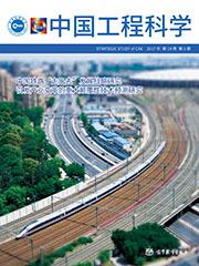 中国工程科学