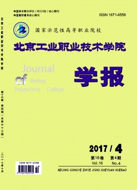 《北京工业职业技术学院学报》季刊征稿