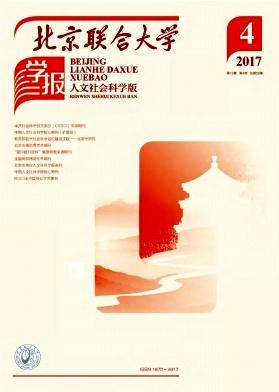 《北京联合大学学报(人文社会科学版)》季刊