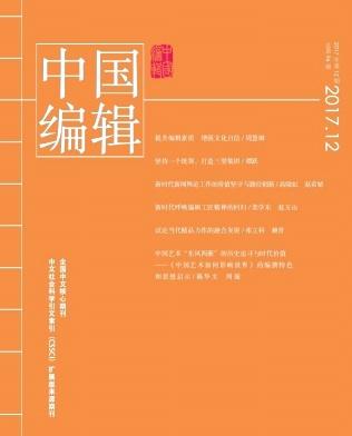《中国编辑》核心期刊 CSSCI月刊征稿