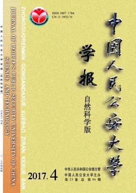 《中国人民公安大学学报(自然科学版)》