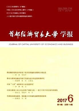 《首都经济贸易大学学报》双月刊