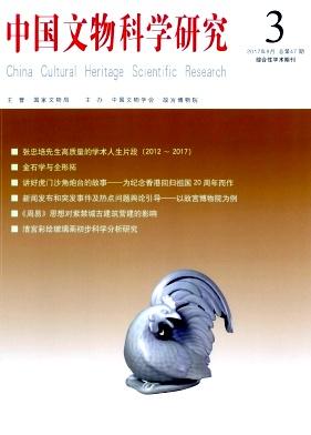 《中国文物科学研究》