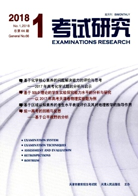 《考试研究》教育类双月刊